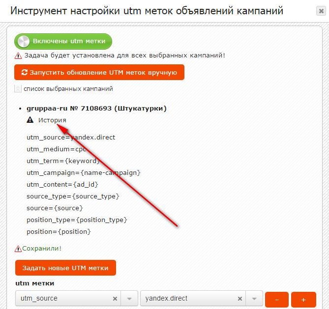 Как сделать utm метку на сайт